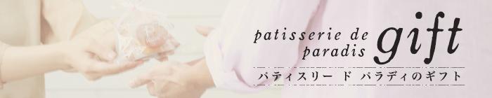 パティスリー ド パラディのギフト